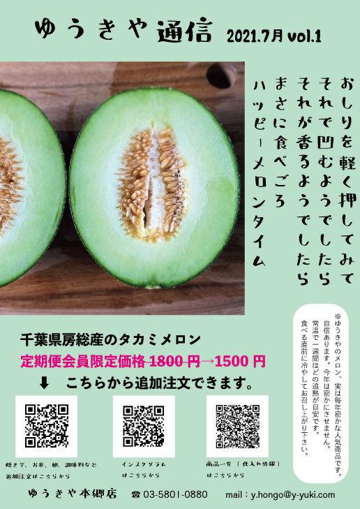 ゆうきや通信 vol.13