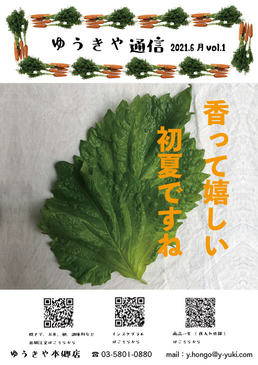 ゆうきや通信 vol.8
