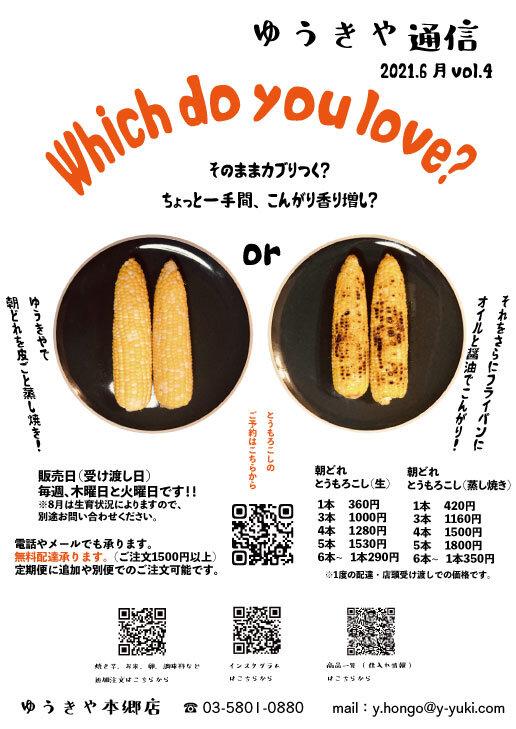 ゆうきや通信 vol.11
