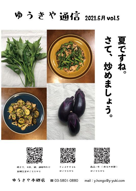 ゆうきや通信 vol.12