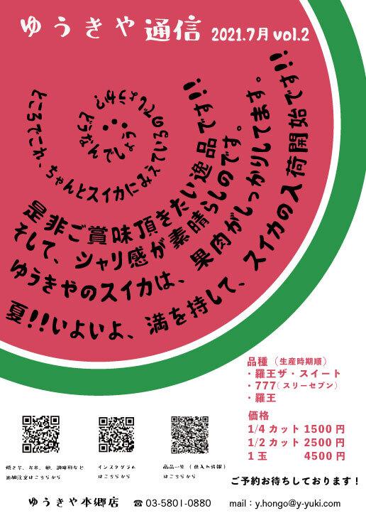 ゆうきや通信 vol.14