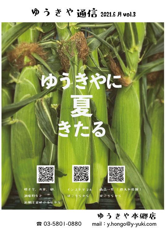 ゆうきや通信 vol.10