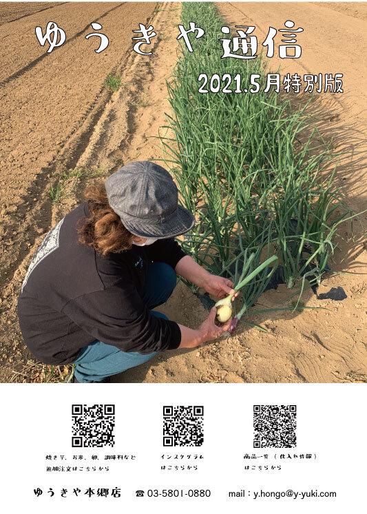 野村農園ご紹介2021.5