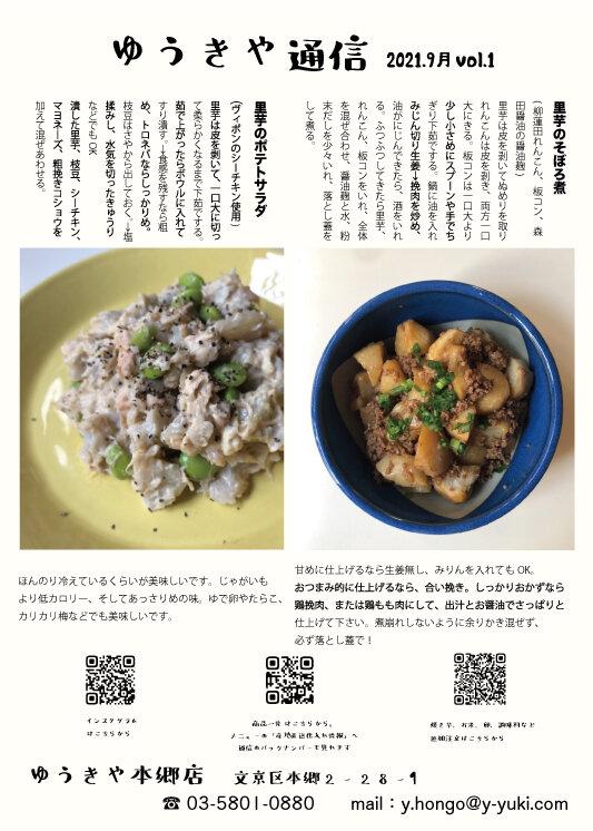 ゆうきや通信 vol.20