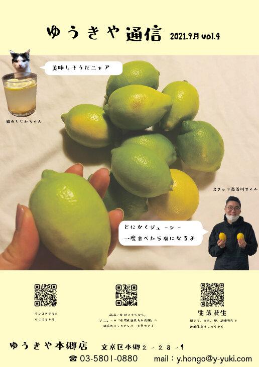 ゆうきや通信 vol.23