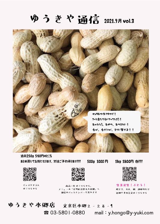 ゆうきや通信 vol.22