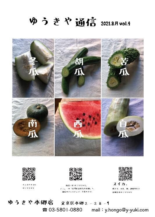 ゆうきや通信 vol.19