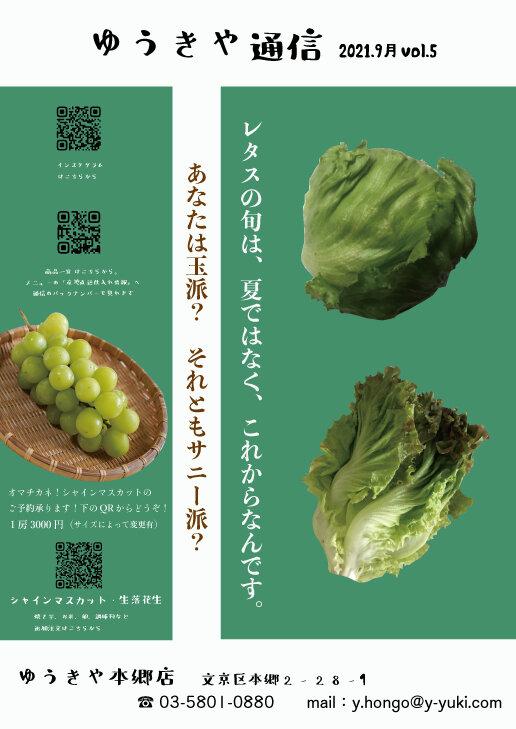 ゆうきや通信 vol.24