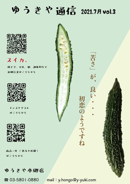 ゆうきや通信 vol.15