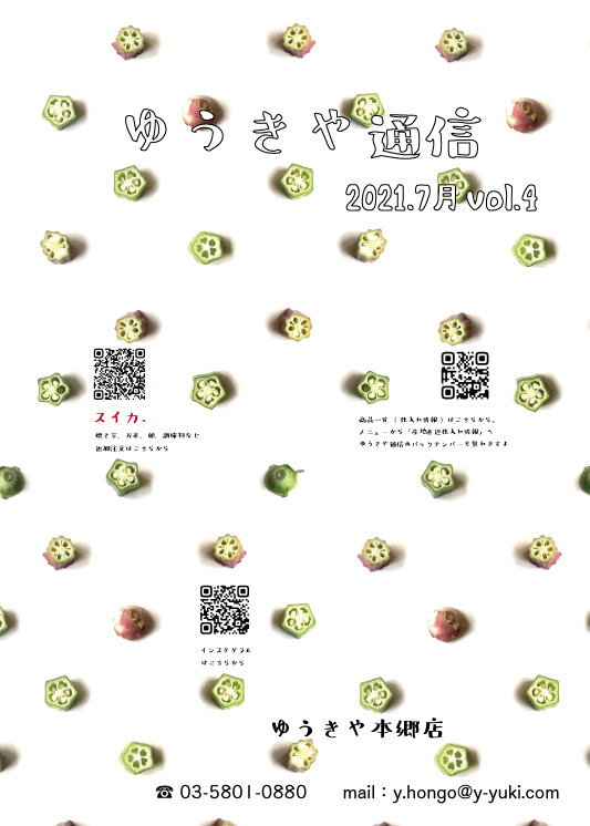 ゆうきや通信 vol.16