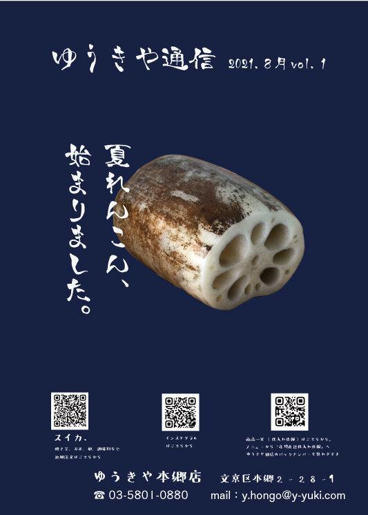 ゆうきや通信 vol.17