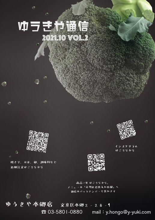 ゆうきや通信 vol.26