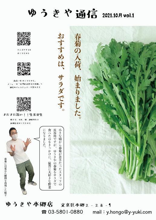 ゆうきや通信 vol.25